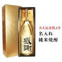 純米焼酎【名入れ】金箔入り1.8L瓶 豪華ギフト箱・包装付