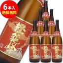 橙龍峰 玉茜芋焼酎 1.8L【限定品】×6本