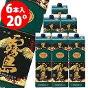 20度 チューパック黒霧島パック 1.8L×6本 芋焼酎<送料無料対象外品><12本毎に1
