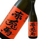 限定版 玉茜芋仕込みの赤兎馬(せきとば)1.8L(全国数店でのみ発売)