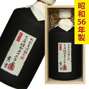 大分麦焼酎 昭和56年製造 大古酒 貴古<麦焼酎>木箱入