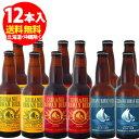 熊本地ビール 不知火海浪漫麦酒3種詰合せ<12本入・要冷蔵><福田農場ワイナリー>代引き不可・他商品と同梱できません。