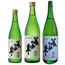 美少年セット 大吟醸 賢者720ml・純米吟醸 剣門1.8L・純米酒 清夜 1.8L【合計3本 各1本】