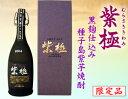送料無料(北海道は除く)限定 紫極 有機栽培種子島紫芋 720ml