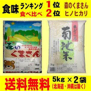 1位 森のくまさん米5kg・2位 熊本菊池産ヒノヒカリ米5kg (各1袋 合計10kg)