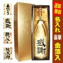 純米焼酎【名入れ】 金箔入り 1.8L瓶 豪華ギフト箱・包装付