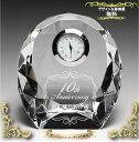 【クリスタル時計】結婚記念日 金婚式 銀婚式 贈り物 還暦 祝い 時計 記念品 会社記念