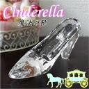 シンデレラ ガラスの靴 プロポーズ ポイントアップ祭スペシャル