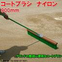 コートブラシナイロン900mm(ブラシ 床掃除 掃除道具 グランド コート テニスコート)