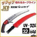 【ARS】剪定鋸 ジェットカーブ32 UV-32E(のこぎり / ノコギリ / 木 剪定 / 工具 切断 / 枝 切断)