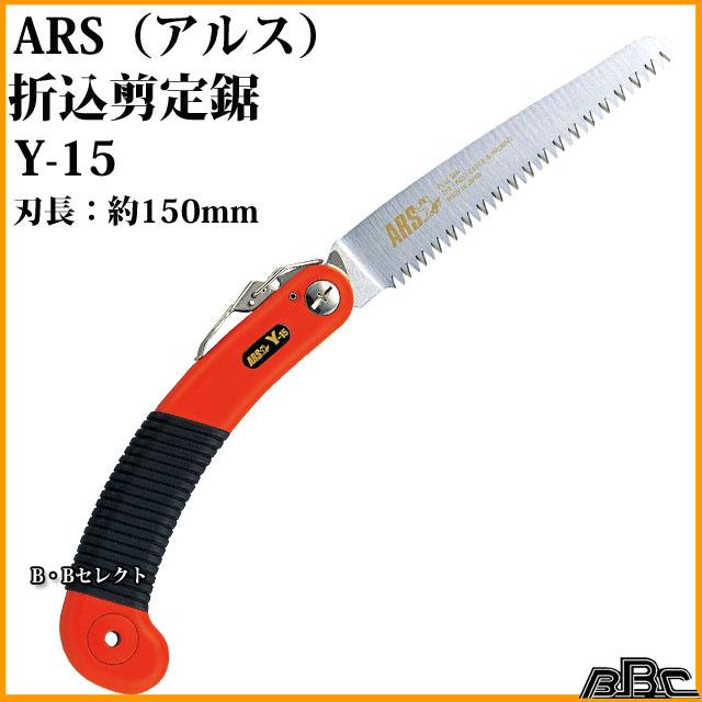 アルス(ARS)折込剪定鋸 Y15(剪定 ノコギリ/のこぎり/鋸/剪定のこぎり)(剪定鋏 …...:b-bselect:10001063