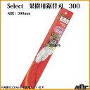 のこぎり レザーソー果樹鋸300用替刃 Select S-176