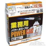 業務用パワーガス3本パック プロRZ-8601(新富士 バーナー,ガスバーナー)