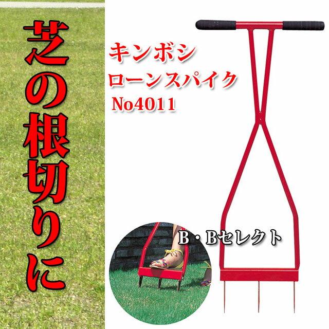 送料無料 【キンボシ】ローンスパイクJr No4011(ローン スパイク 芝生 カッター …...:b-bselect:10000261