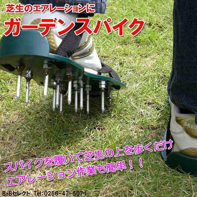 送料無料ガーデンスパイク(芝生エアーレーション根切り穴あけガーデニング土草ローンスパイク雑草取り草取