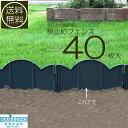 送料無料 根止め・フェンス40枚入(販促BOXいれ)(仕切り 芝生 根切り 根止めフェンス 柵 土留