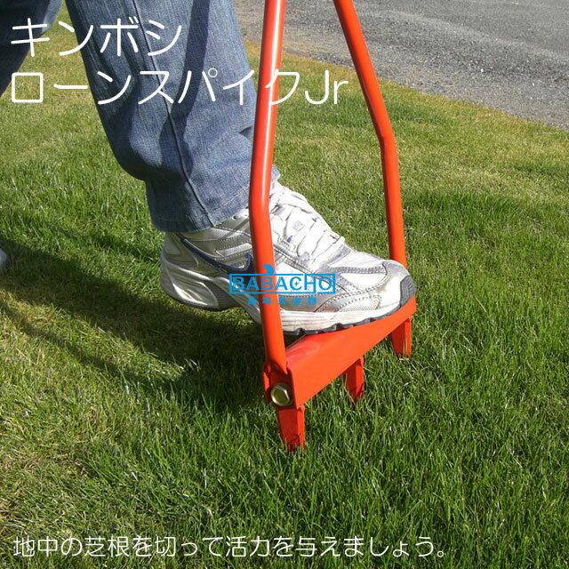 送料無料キンボシローンスパイクJrNo4011(ローンスパイク芝生カッター根切り園芸用品ガーデニング