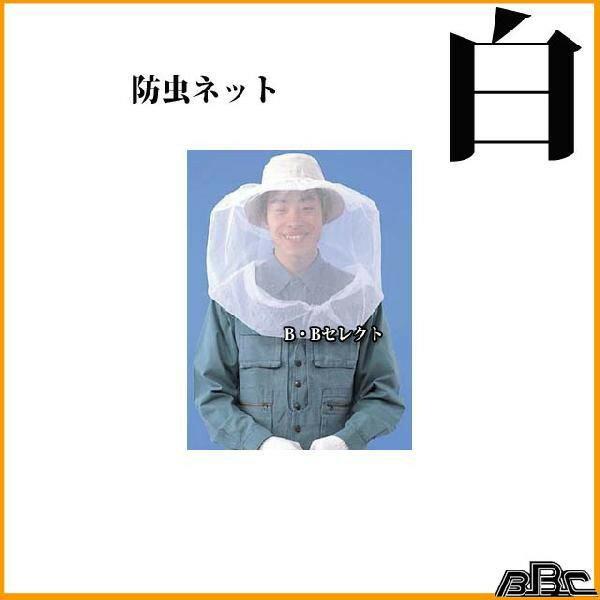 防虫ネット DH5402 白(防虫帽子 アウトドア 虫除け 日よけ帽子 虫よけネット 園芸…...:b-bselect:10003718