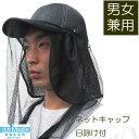 送料無料 DP-5504 ネットキャップ日除け付 男女兼用(...