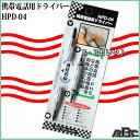 携帯電話用ドライバーHPD-04(/工具/ドライバー/時計 バンド 調整/ドライバー インパクト/diy 工具/工具 diy/腕時計 工具/ネジ ドライバー/)