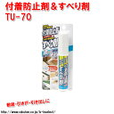 付着防止剤&すべり剤 TU-70(引き戸 レール 食器棚 下駄箱 家具 すべり材 滑り材 通販 楽天)