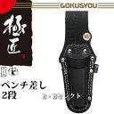 【極匠 】黒皮ペンチケース 2段 GK-2DP(ペンチサック,ペンチケース,小物ケース,工具差し,)
