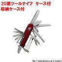 中林製作所 20徳ツールナイフ ケース付 L-36(サバイバ...