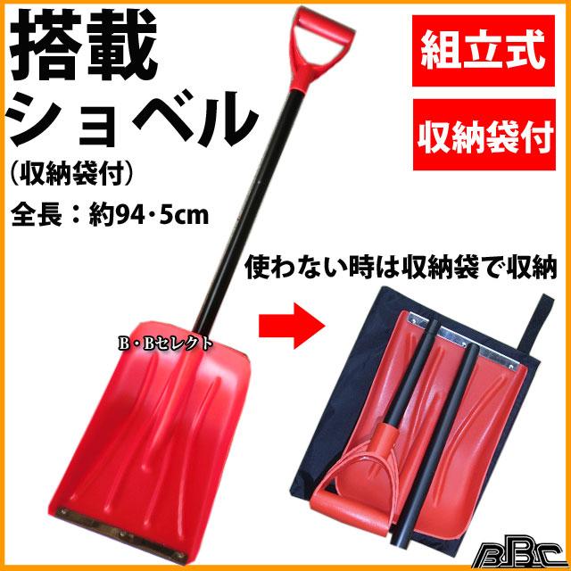 送料無料 搭載ショベル レッド 収納袋付ショベル 作業 道具(スノー 雪かきスコップ 除雪…...:b-bselect:10006509