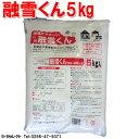 送料無料 凍結防止剤 融雪くん(無塩・融雪剤)5kg(融雪剤 凍結防止剤 路面凍結 道路 凍結対策)
