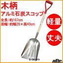 送料無料 木柄アルミスコップ 石炭 (