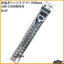 【ムサシ】充電式ヘッジトリマー350mmLiH-1350用替刃 H97
