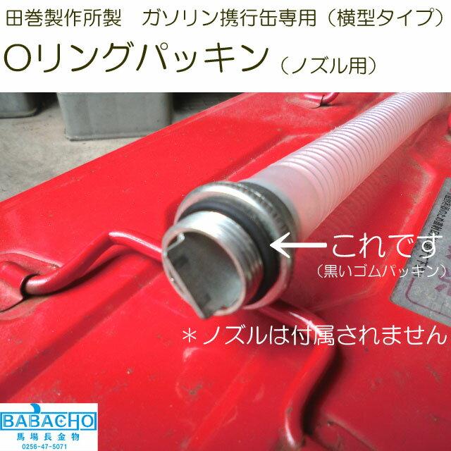 Oリングパッキンのみ(ノズル用)田巻製作所製ガソリン携行缶