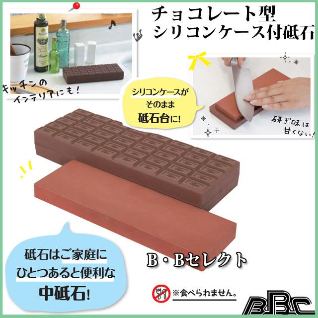 チョコレート型シリコンケース付砥石「チョコレー砥」QC-0011(砥石 包丁研ぎ 庖丁 刃物 ナイフ 可愛い かわいい おしゃれ おもしろ雑貨 チョコレート ケース付き)