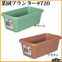 菜園プランター720(鉢 ガーデニング,鉢 プラスチック,プランター 深型,ガーデニング プランター,種まき 土ポット)