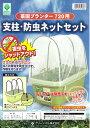 菜園プランター720用支柱・防虫ネット(ベランダ ガーデニング プランター グッズ 花壇 園芸用品