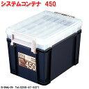 システムコンテナ 450 ブルー(工具箱 ツールボックス プラスチック 道具箱 ボックス 収納 コンテナボックス 工具 道具 ツール 収納ボックス 道具入れ 工具入れ 工具ボックス おしゃれ コンテナ 工具ケース ツールケース)
