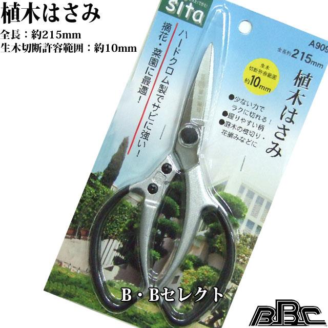 植木ばさみ A909(剪定ばさみ ガーデニングはさみ 花ハサミ)(剪定ばさみ ガーデニング…...:b-bselect:10006025