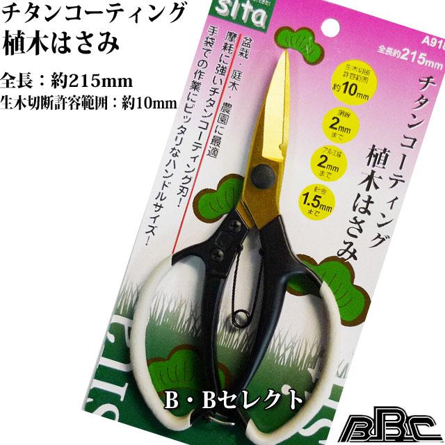 チタンコーティング 剪定ばさみ(植木型)A918(剪定ばさみ ガーデニングはさみ 花ハサミ…...:b-bselect:10006029