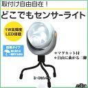送料無料 LEDどこでも防犯ライト センサーライトASL-090(懐中電灯 防災 LEDライト 防犯...
