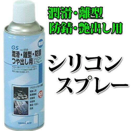 GA シリコンスプレー(無溶剤)420ml No650 潤滑・離型・防錆・つやだし用(防錆…...:b-bselect:10002610