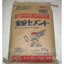 家庭セメント普通灰色 砂入り(モルタル配合) 10kg CCG10(セメント 土 粘土,セメント 砂利,セメント 流し込み,セメント 補修)