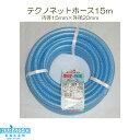 散水ホース 耐圧テクノネット 15m(散水/ホース ガーデニング/ガーデニング ホース/散水ホース/コイル巻き/耐寒ホース/耐圧ホース)