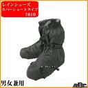 【送料無料】レインシューズカバーショートタイプ 7810