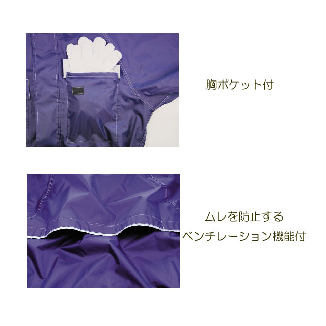 送料無料 レインツナギ No3291(グッズ ...の紹介画像3
