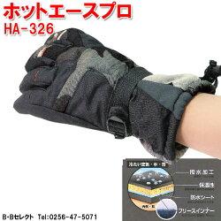 ホットエースプロ(ダブルタイプ)HA-326(/防寒/防寒対策/防寒手袋/防寒着/インナー防寒)