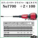 スリットパワードライバー No7700 +2×100(電工タイプ)