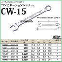 【トップ工業】コンビネーションレンチ CW-15(作業工具,工具,DIY)