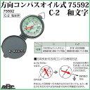 【シンワ】方向コンパス(オイル式) C-2 和文オイル式 No75592