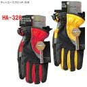 送料無料 ホットエースプロ HA-328(防寒手袋 手袋)(...