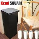 並べて置いてもすっきり収まる正方形ゴミ箱 ダストボックス kcud SQUARE(クード スクエア) プッシュペール KUDSQ イワタニマテリアル ..